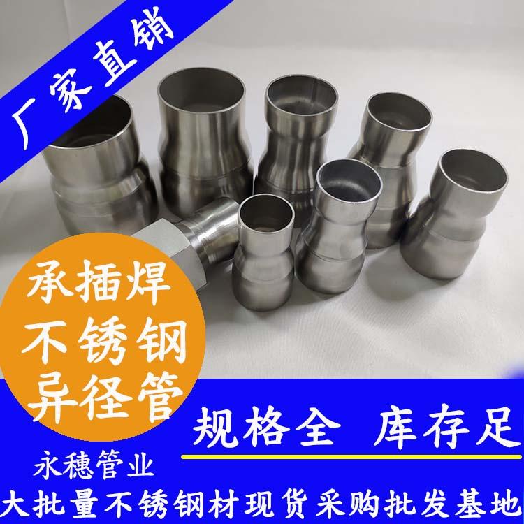 三亚大小头承插焊不锈钢管件价格表