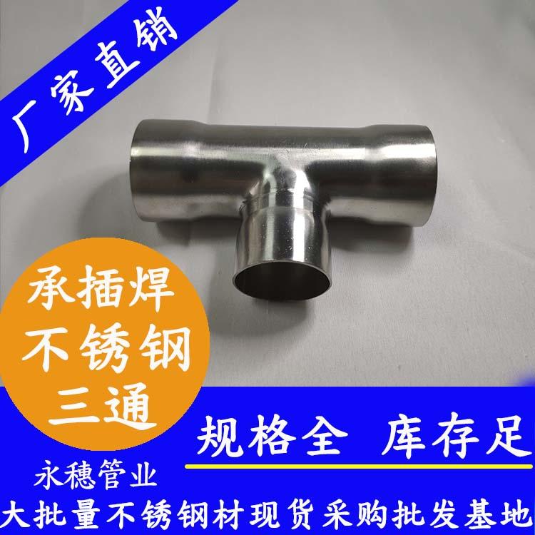 肇庆外牙三通承插焊不锈钢管件加工