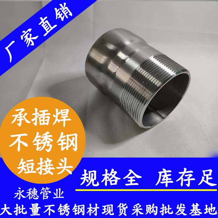 滁州等径四通承插焊不锈钢管件加工