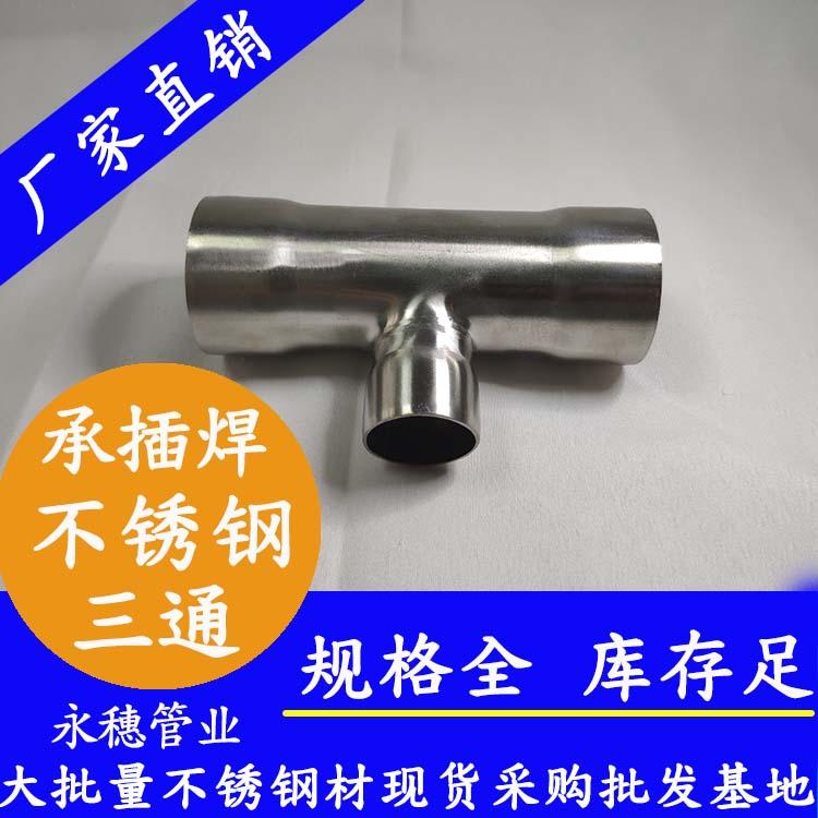 三亚外螺纹三通承插焊不锈钢管件加工