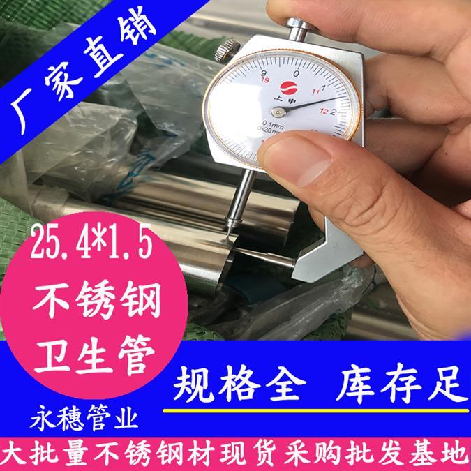广州卫生级不锈钢管费用