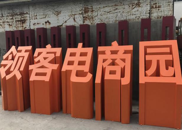 彭州附近景观字制造