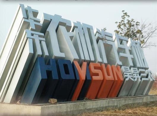 中铁西城景观字厂家