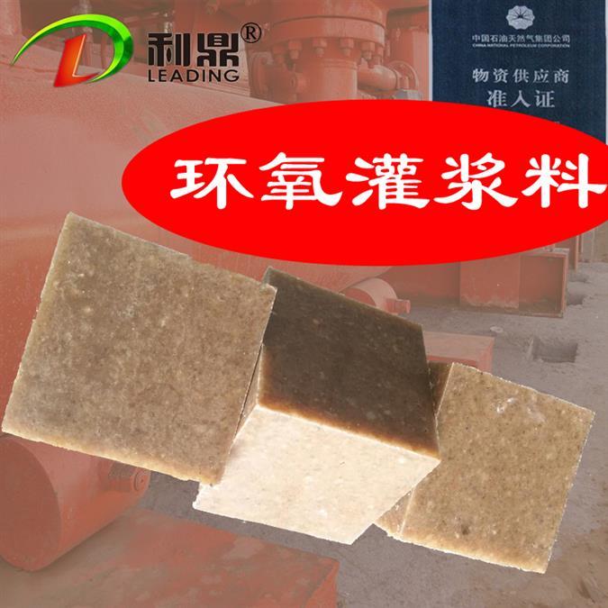高流淌易施工环氧树脂灌浆料