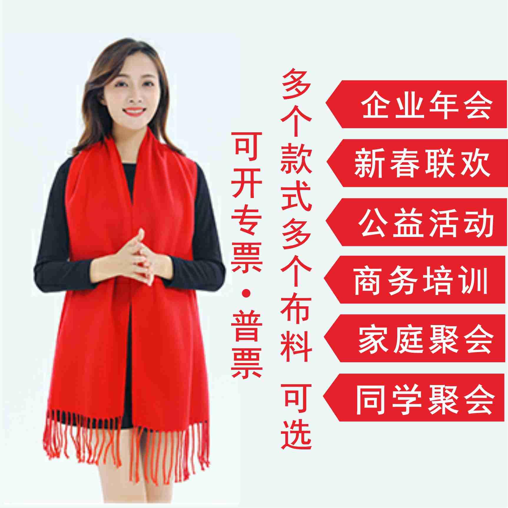 南寧紅圍巾定制年會聚會上市開業祭祖圍巾定做