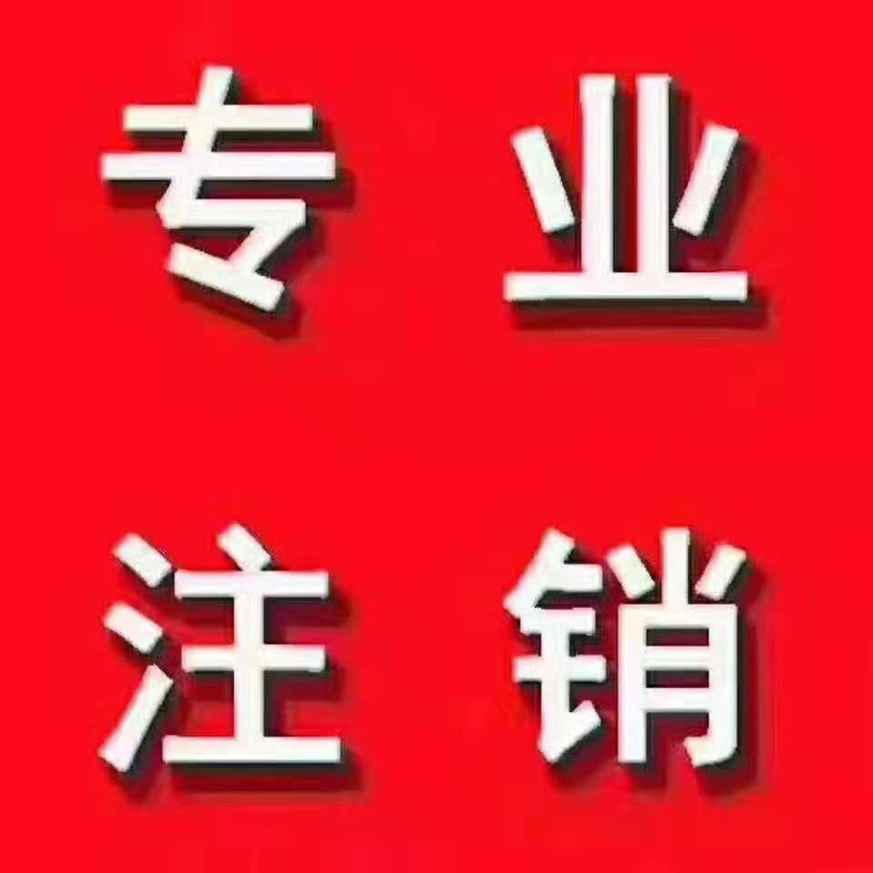 顺义区北京代理公司无账本营业执照注销