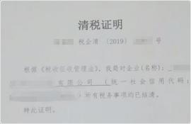 武汉独资企业税务无账本注销