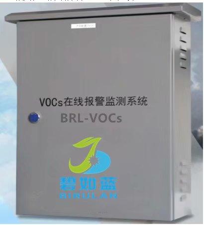 广州壁挂式VOCs在线监测设备