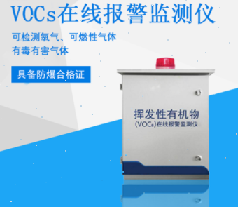 杭州壁挂式VOCs在线监测设备报价