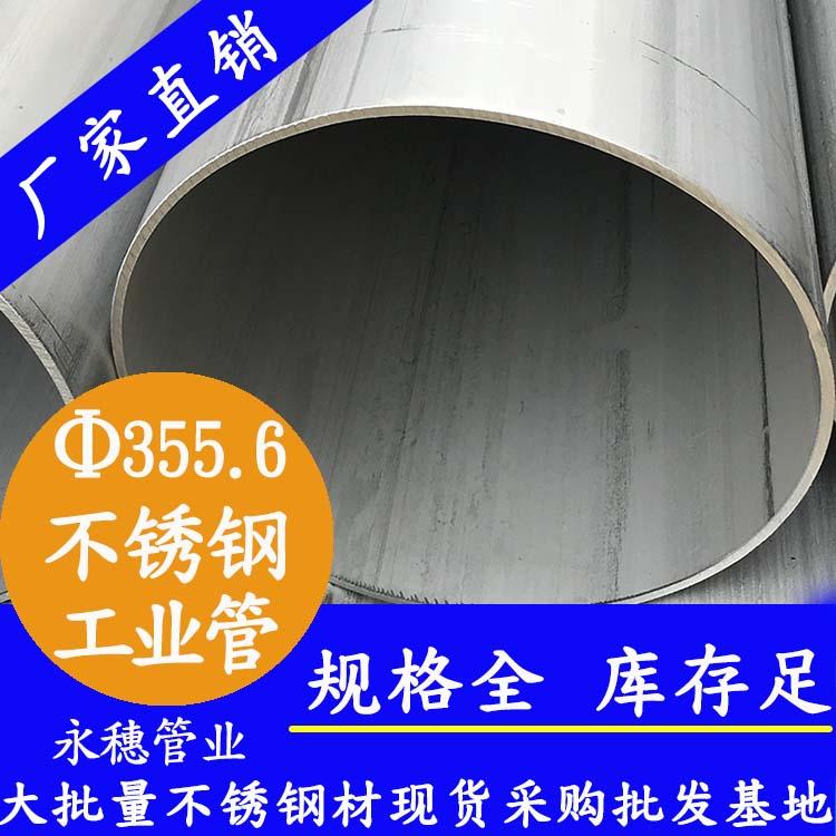 重庆304不锈钢工业焊管厂家