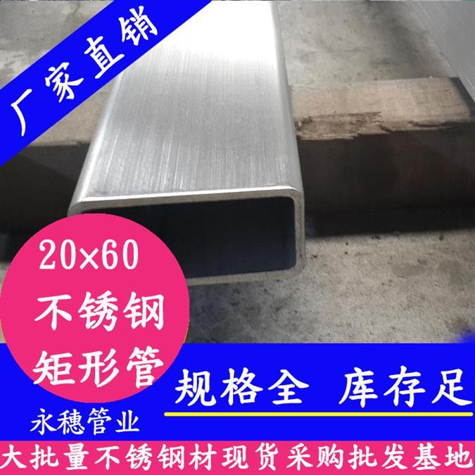 上海镜面不锈钢矩管批发价格