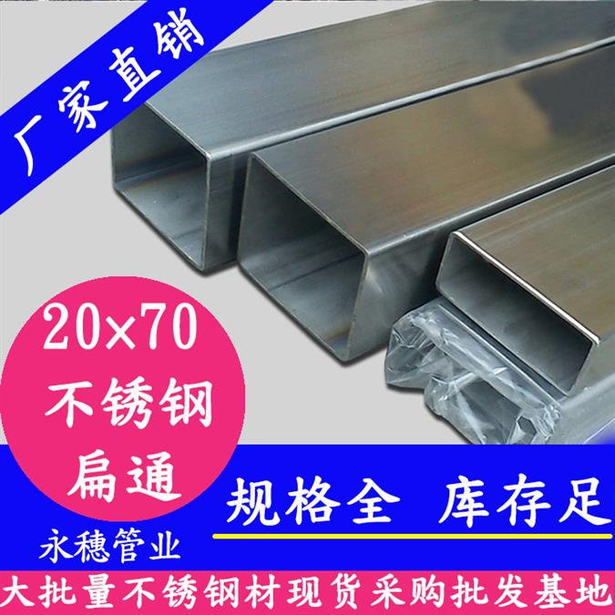 广州201不锈钢矩管报价单