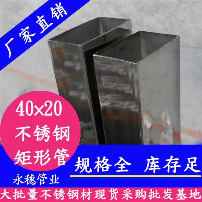 北京38*13不锈钢矩管报价单