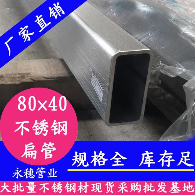 深圳10*5不锈钢矩管报价单