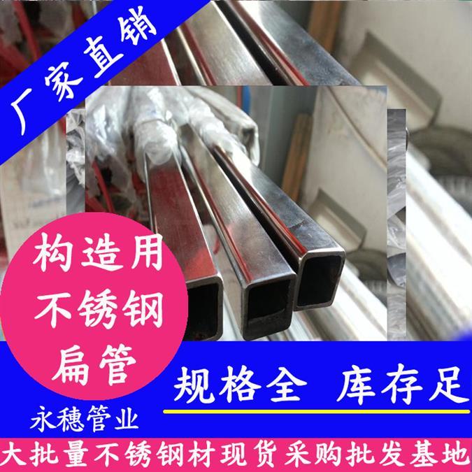 北京304不锈钢矩管厂家批发