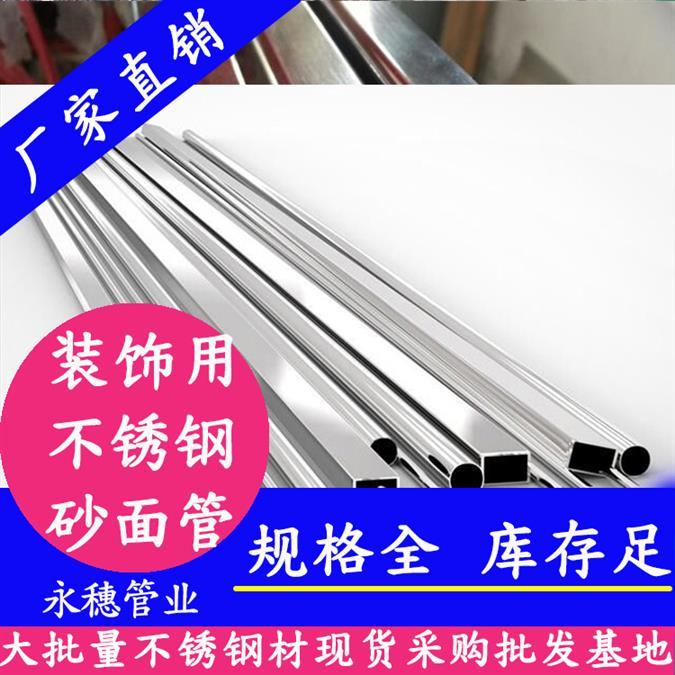 上海304不锈钢矩管价格单