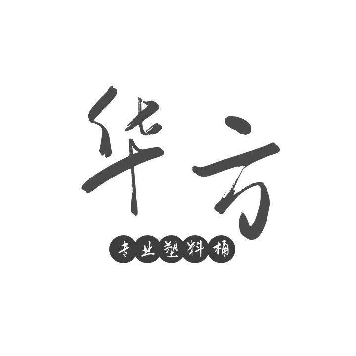山東華方塑業有限公司