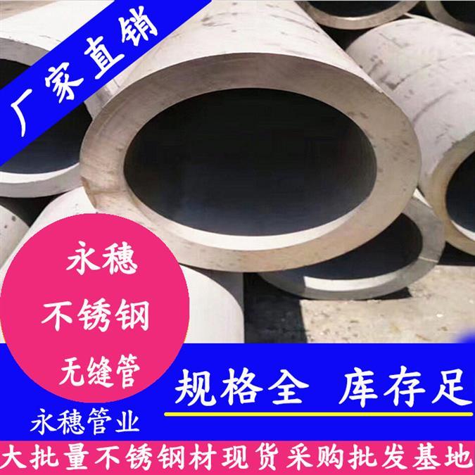 广州42*2不锈钢无缝管规格