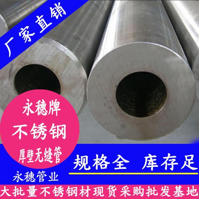 武汉27*5不锈钢无缝管厂家
