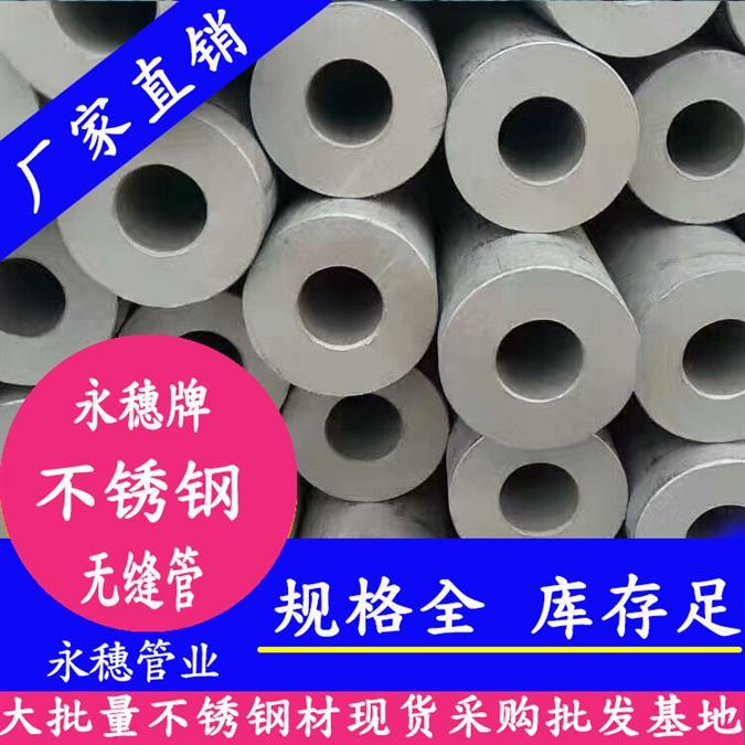 武汉厚壁不锈钢无缝管批发