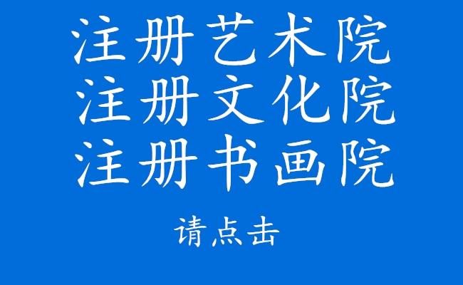 东城研究院注册代办