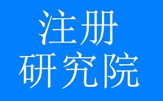 石景山有一家教育科技研究院转让