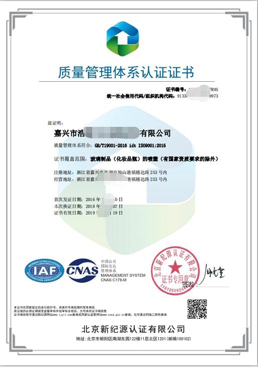 中山ISO9001周期多久
