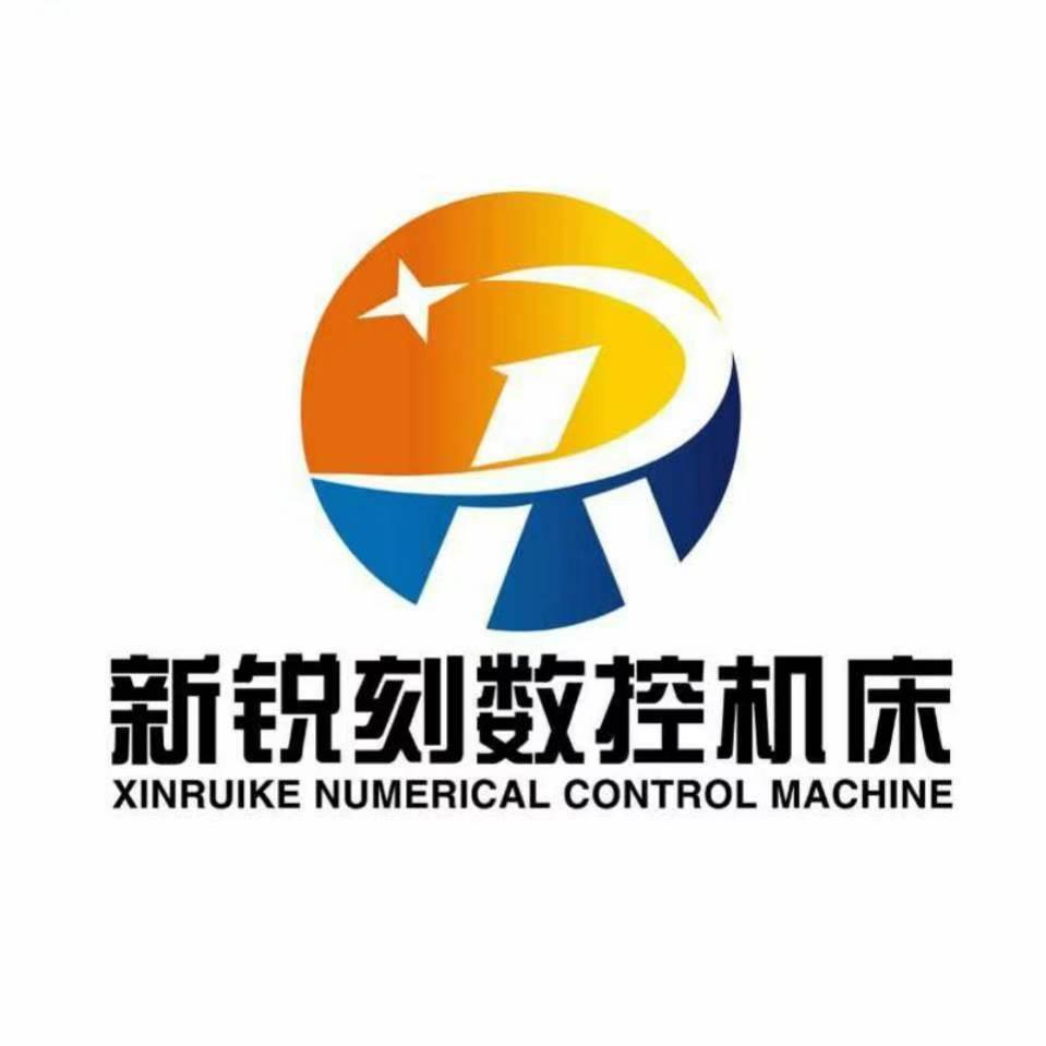 濟南新銳刻數控設備有限公司