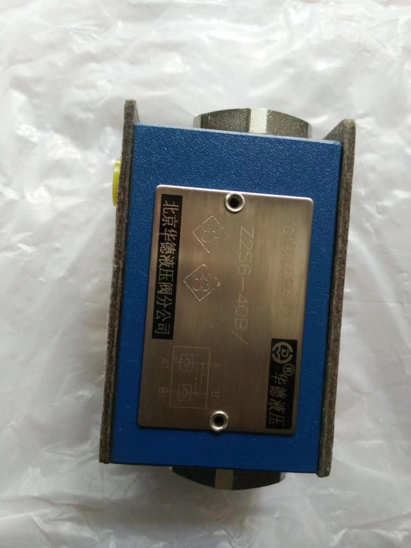 HUADE华德液压SL20GA2-40B液控单向阀 单向阀 高效节能