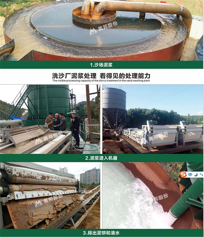 柳州环保洗沙泥浆处理设备厂家