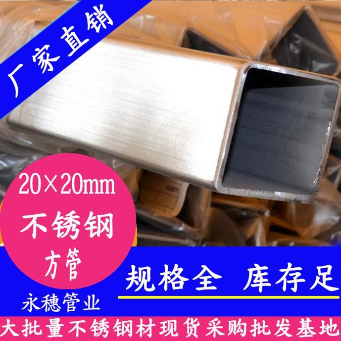 30x30不锈钢方通批发商