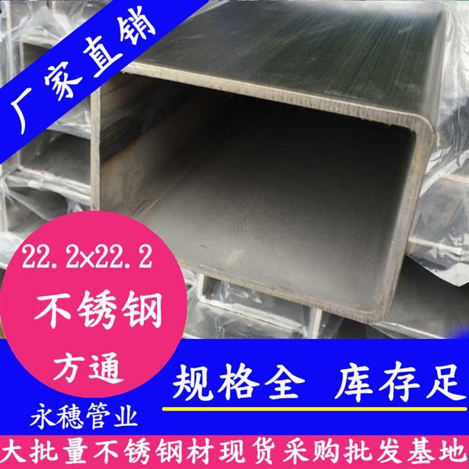 东莞14x14不锈钢方通定制