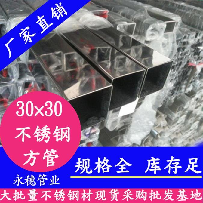 重庆35x35不锈钢方通定制