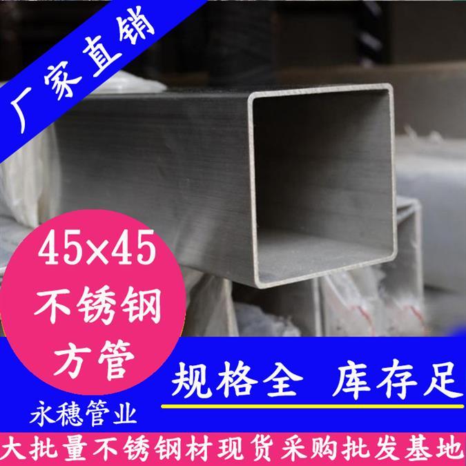 杭州9x9不锈钢方通