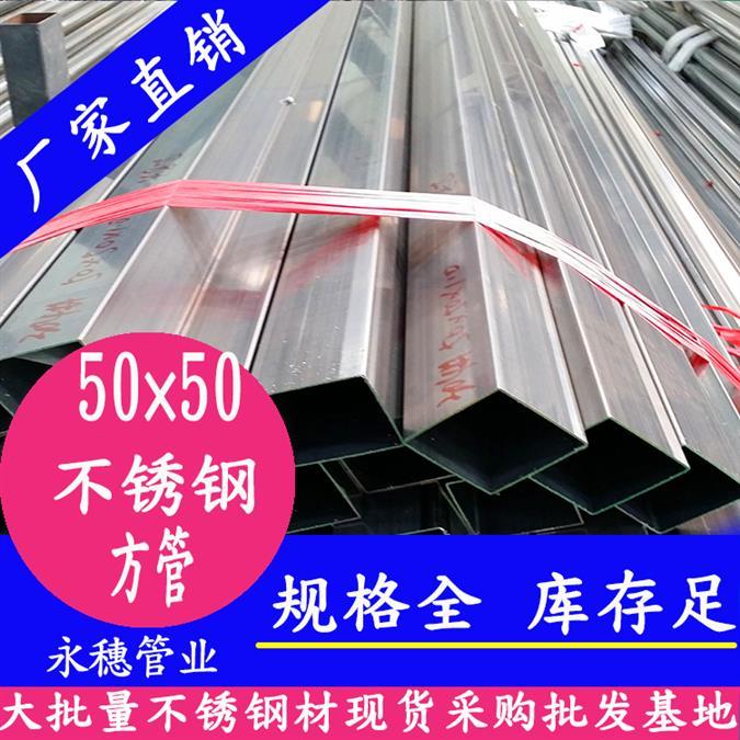 深圳拉丝面不锈钢方通批发商
