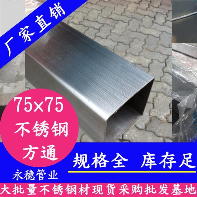 广州23x23不锈钢方通