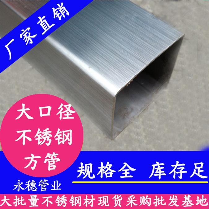 深圳20x20不锈钢方通