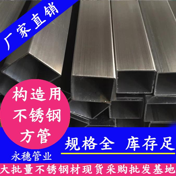 杭州316L不锈钢方通