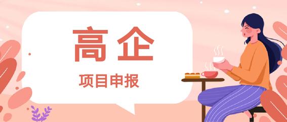 无锡惠山高新技术企业条件辅导中介