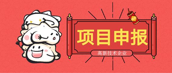 苏州吴江高新技术企业条件代理机构