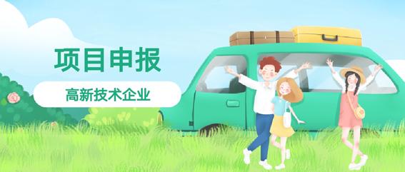 苏州姑苏申报2020年高新技术企业条件代理机构
