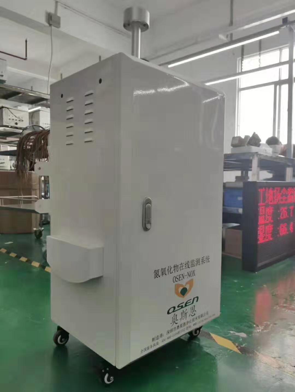 青岛氮氧化物在线监测系统价格