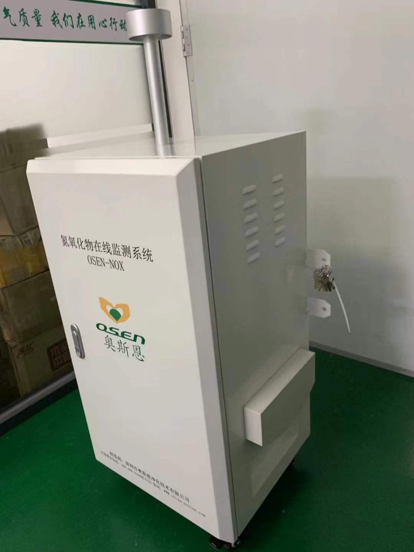 郑州氮氧化物在线监测系统定制