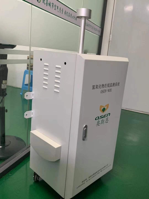 成都氮氧化物在线监测系统