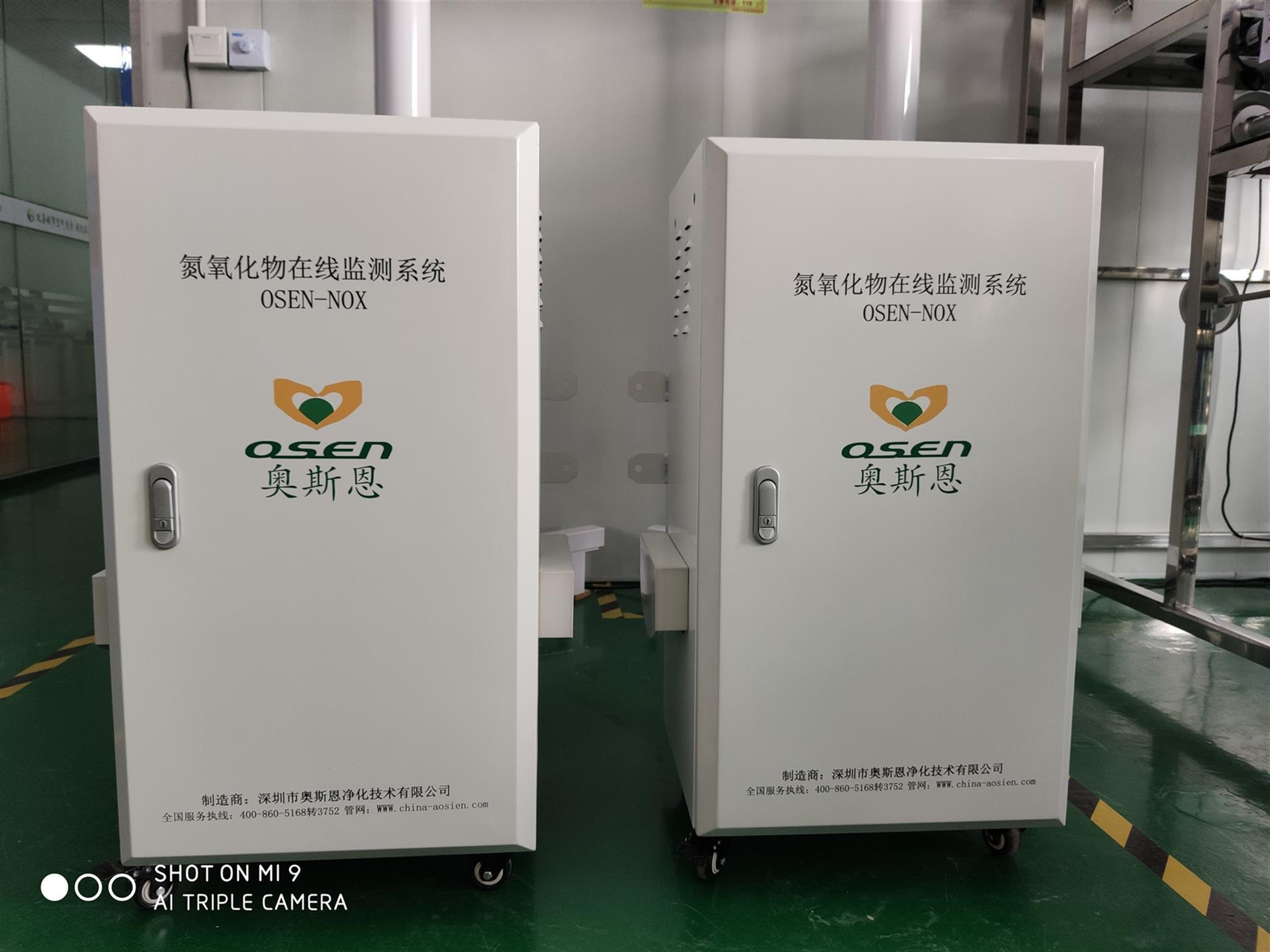 深圳氮氧化物在线监测系统电话