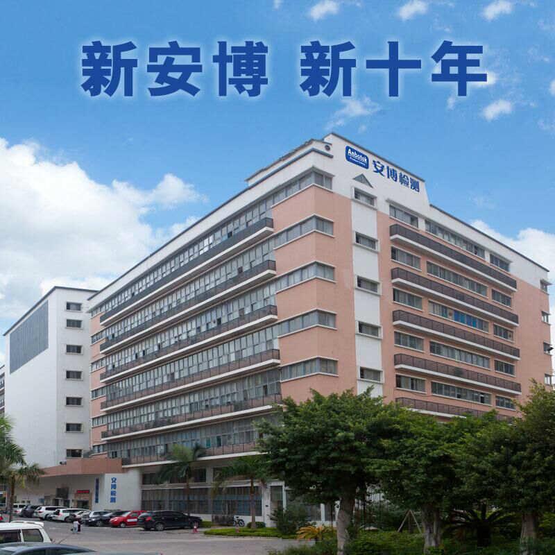 郑州国家认证实验室光伏检测测试价格