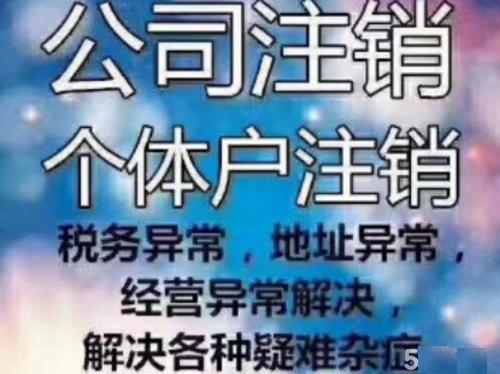 北京代理公司无账本营业执照注销