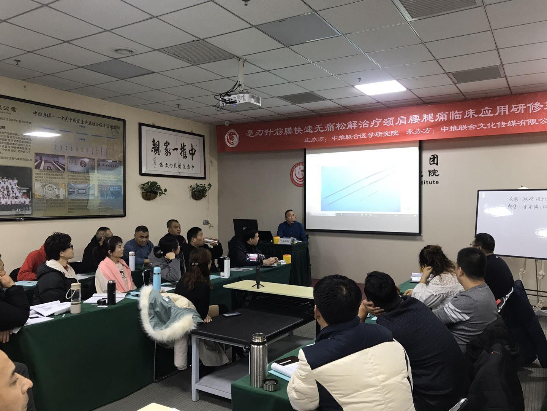 北京王军旗毫刃针培训学校