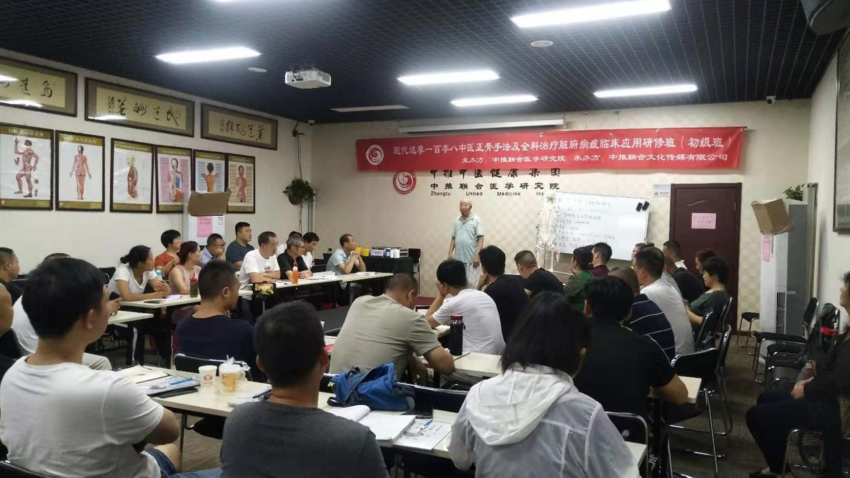 北京热门李茂发达摩正骨培训地点