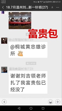 上海正宗刘吉领新一针疗法培训电话